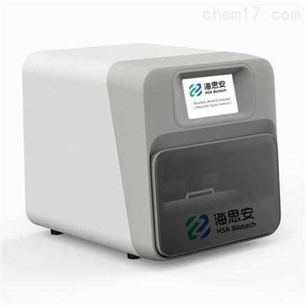 PCR实验室核酸提取仪临床设备