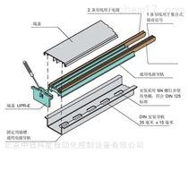 UPR-05通用电源导轨(5芯)