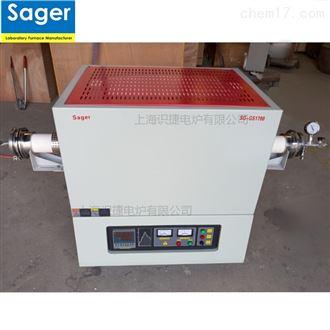 SG-GS17001700度实验室真空管式炉