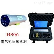 HS06便携式空气氡测量仪(约1.6Kg)