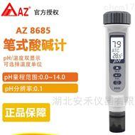 AZ8685中国台湾衡欣AZ中国销售公司便捷式实验室PH计