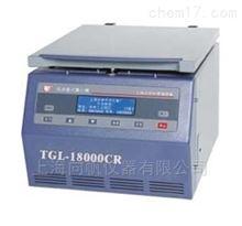 TGL-18000-CR高速台式冷冻离心机