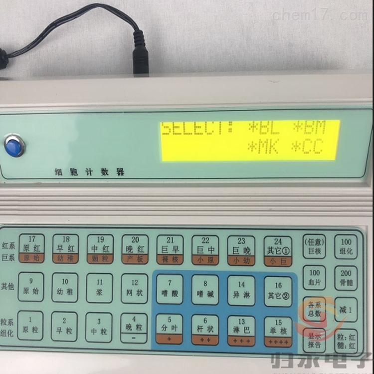 医用中心血液细胞分类计数器厂家GY3531