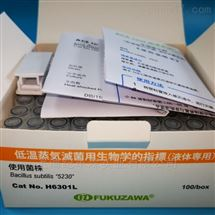 H6301L水浴灭菌生物指示剂