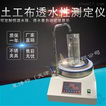 LBT-1型土工布國標恒水頭法滲透儀-透水性測定儀