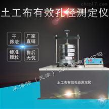 LBT-3型土工布有效孔徑試驗儀-GB/T14799國標性能