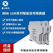 HDGN-1100智能万能输入信号隔离器分配器