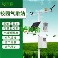 FT-QC10校园气象站观测仪器