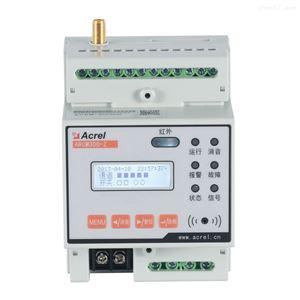 智慧用电监控装置电气火灾监控器