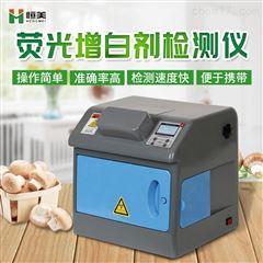 HM-YG20荧光增白剂检测仪器