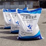 山东济宁三聚磷酸钠含量94工业级现货厂家
