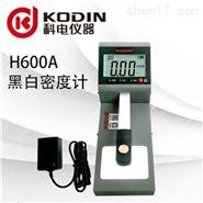 KODIN HM-600黑白透射密度计