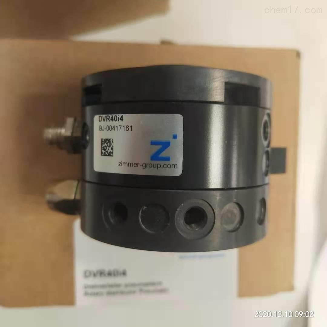 德国ZIMMER旋转分配器