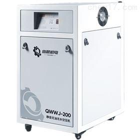QWWJ-200无油无水空压机