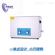 杭州声晖单槽式超声波清洗一体式清洗机