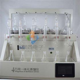 JTZL-6聊城市智能称重蒸馏仪挥发酚蒸馏器