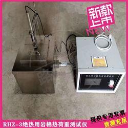 RHZ-3绝热用岩棉热荷重测试仪