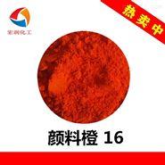 颜料橙16联苯胺橙R永固橙R油墨颜料
