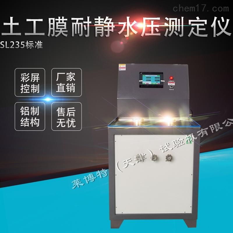 土工膜耐靜水壓測定儀-精度等級0.5級