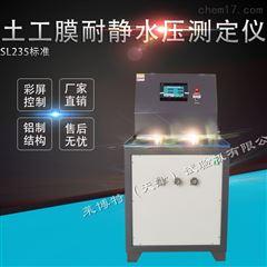 LBT-27型土工膜耐靜水壓測定儀-精度等級0.5級