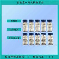 GBW12043窄分布中級實驗粉塵MTD粒度標準物質 35mg
