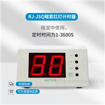 RJ-DSQ暗室紅燈定時器價格操作方法原理