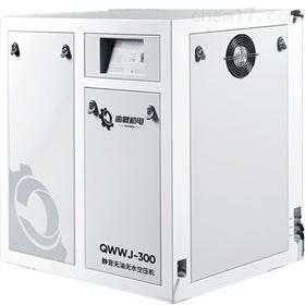 QWWJ-300无油无水空压机
