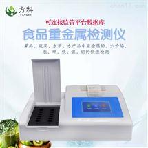 FK-SZ食品重金属检测仪器