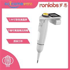 单通道电动移液器 10-500ul