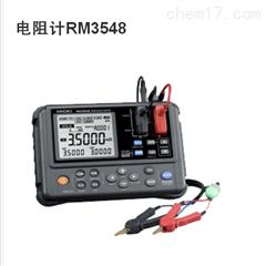 电阻计RM3548 HIOKI 日本日置