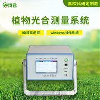 FT-GH30-1光合作用仪
