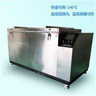 cryometal-768液氮深冷處理