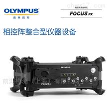 FOCUS PX/PC/SDK相控阵探伤仪