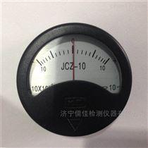 JCZ-10无锡捷成 磁场强度计