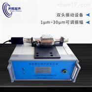 声晖超声波3D打印辅助设备超声加工