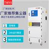 工业型环保集尘器