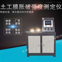 LBT-34型土工膜脹破強度測定儀-土工合成材料設備