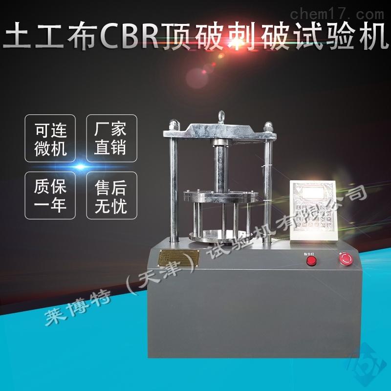 土工布CBR頂破試驗機-施加試驗力5KN