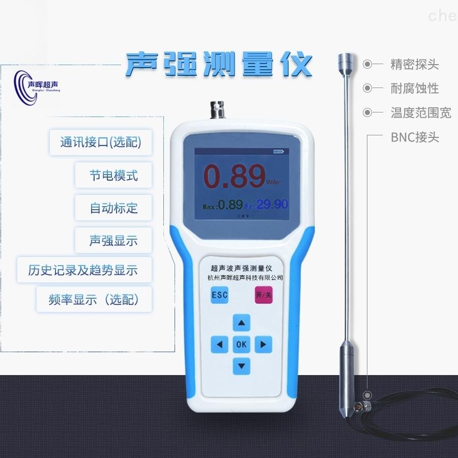 声晖超声液体声强测量仪频率检测声功率