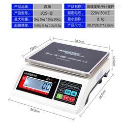 汉狮高精度计重桌秤工业秤