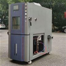 高低溫交變試驗箱廠家