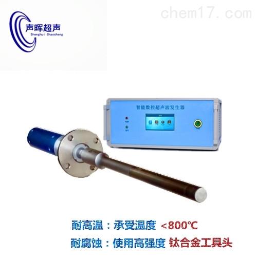 超声波金属熔体铝镁金属液体结晶处理
