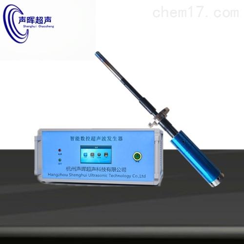 声晖实验级超声波铝熔体金属处理设备