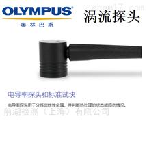 奥林巴斯涡流探伤仪电导率探头