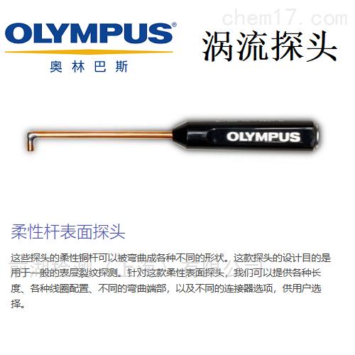 奥林巴斯涡流探伤仪柔性杆表面探头