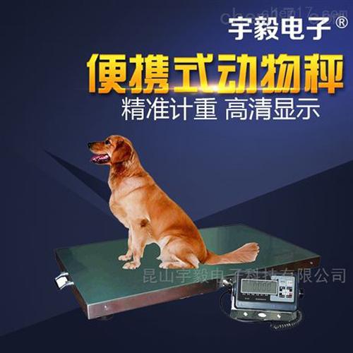 芜湖宠物秤; 畜牧秤;地磅