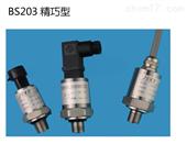 BS203压力传感器(精巧型)