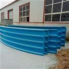 西安玻璃鋼拱形蓋板