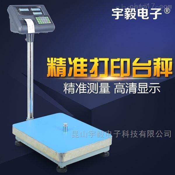 河南郑州、洛阳打印台秤价格