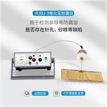 RJDJ-3指針式電火花檢測儀